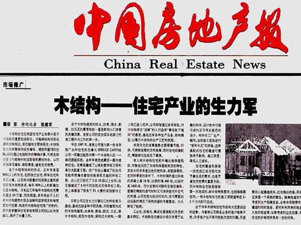 中国房地产报