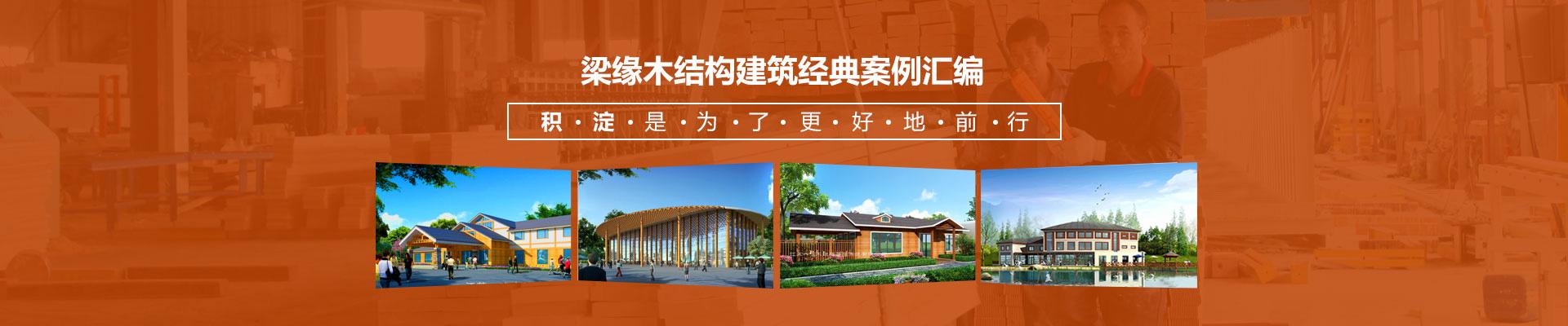 梁缘木结构建筑经典案例