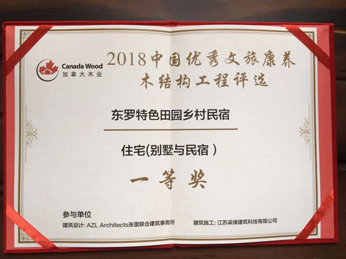 2018中国优秀文旅康养木结构工程评选住宅(别墅与民宿)一等奖