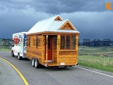 零污染的住宅—移动木屋