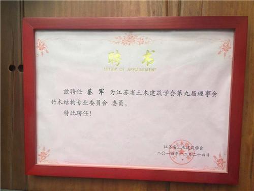 江苏省土木建筑学会第九届理事会竹木结构专业委员会委员