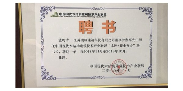 """中国现代木结构建筑技术产业联盟""""木屋+养生分会""""秘书长聘书"""
